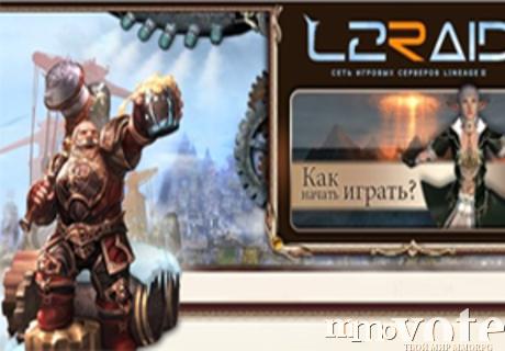 Obzor servera l2r ru 216727