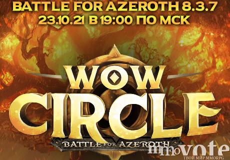 Otkrytie battle for azeroth 8 3 7 x11 23 10 21 480360