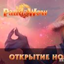Thumb otkrytie novogo servera pandawow x5 20 02 2021 v 16 00 msk 74840
