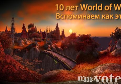 World of warcraft otmetila svoy desyatiletniy yubiley 936958